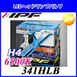 341HLB あす楽対応 IPF アイピーエフ LEDヘッドライト コンバージョンキット H4 Hi/Lo切り換え 6500K【コンビニ受取対応商品】