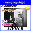 34VHLB IPF アイピーエフ LEDヘッドライト コンバージョンキット H4タイプ 6500K 24V車用【コンビニ受取対応商品】