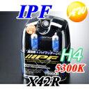【X42R】アイピーエフ/IPF スーパーロービーム XバルブSUPER LOW BEAM X BULB MERCUR WHITE 5300K H4 マーキュリーホワイトX42R【コンビニ受取不可商品】