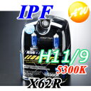 【X62R】アイピーエフ/IPF スーパーロービーム XバルブSUPER LOW BEAM X BULB MERCUR WHITE 5300K H11・H9共通...