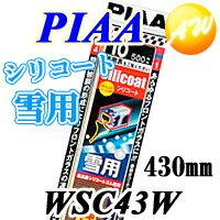 WSC43W シリコートスノーワイパー シリコンワイパー 撥水PIAA ピア シリコートワイパーブレード(雪用) 430mm【コンビニ受取不可商品】