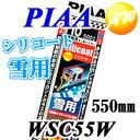 WSC55W PIAAピア シリコートワイパーブレード シリコンワイパー 撥水 550mm