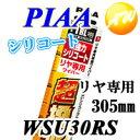 【WSU30RS】【呼番:1RS】超強力シリコート リヤ専用 305mm RSタイプPIAA株式会社【コンビニ受取不可商品】