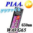 【WAVG65】PIAA デザインワイパー 650mmAEROVOGUE エアロヴォーググラファイト WAVG65【コンビニ受取不可商品】