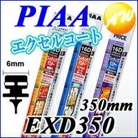 【EXD350】【呼番:3D】PIAA ピア フィッティングマスター ダブルストッパータイプ 替ゴム樹脂製ワイパーブレード専用 エクセルコート替えゴム 350mm 6mm幅【コンビニ受取不可商品】