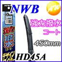 あす楽対応 HD45A MFクロスプレゼント! 強力撥水コートデザイン ワイパーNWB 撥水デザインワイパー 450mm 【コンビニ受取不可】