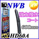 あす楽対応 HD60A MFクロスプレゼント! 強力撥水コートデザイン ワイパーNWB 撥水デザインワイパー 600mm 【コンビニ受取不可】