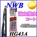 HG43A NWB 撥水 ワイパーブレード 撥水ワイパー 425mm