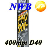 【D40】【あす楽対応】デザイン ワイパー グラファイト エアロ トヨタ、日産、ホンダ、三菱車など国産車対応 ニュータイプの純正対応ワイパーNWB デザインワイパー 400mmD40