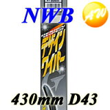 【D43】【あす楽対応】デザイン ワイパー グラファイト エアロ トヨタ、日産、ホンダ、三菱車など国産車対応 ニュータイプの純正対応ワイパーNWB デザインワイパー 425mmD43