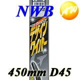 【D45】【あす楽対応】デザイン ワイパー グラファイト エアロ トヨタ、日産、ホンダ、三菱車など国産車対応 ニュータイプの純正対応ワイパーNWB デザインワイパー 450mmD45