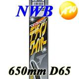 【D65】【あす楽対応】デザイン ワイパー グラファイト エアロ トヨタ、日産、ホンダ、三菱車など国産車対応 ニュータイプの純正対応ワイパーNWB デザインワイパー 650mmD65