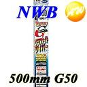 今だけクーポンで5%OFF!【G50】NWB 日本ワイパブレード 撥水効果を最大限に引き出す!グラファイトワイパー 500mmG50【コンビニ受取不可商品】