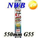 【G55】【あす楽対応】NWB 日本ワイパブレード 撥水効果を最大限に引き出す!グラファイトワイパー 550mm【コンビニ受取不可商品】