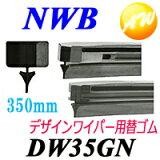 【DW35GN】【あす楽対応】純正デザインワイパー対応替えゴム グラファイト トヨタ、日産、ホンダなど国産車NWB デザインワイパー対応替えゴム DWタイプ 9mm幅 350mm【