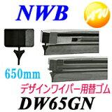 【DW65GN】【あす楽対応】純正デザインワイパー対応替えゴム グラファイト トヨタ、日産、ホンダなど国産車NWB デザインワイパー対応替えゴム DWタイプ 9mm幅 650mm