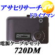 720DM 4GBSDHC  DRIVE RECORDERARC