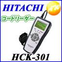 【HCK-301】【送料無料】HITACHI 日立自動車故障診断機 コードリーダー【コンビニ受取不可商品】