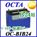 【OC-BIB24】バッテリー保護カバー/バッテリーインシュレーター B24サイズ用【コンビニ受取不可商品】