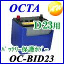 【OC-BID23】バッテリー保護カバー/バッテリーインシュレーター D23サイズ用【コンビニ受取不可商品】
