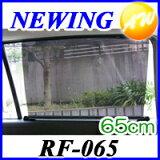 【RF-065】【あす楽対応】【日よけ】【車中泊】【到着後レビューでプレゼント】ニューイング NEWING SFJロールフィットスクリーンプラス 幅65cm高さ最大55cm