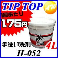 4%OFFクーポン付【H-052】【送料無料】チ...の商品画像