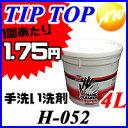 4%OFFクーポン付 【H-052】【送料無料】チップトップ TIP TOPハンドクリーナー 4L【コンビニ受取不可商品】