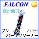 P321 ブレーキ&パーツクリーナー FALCON (パワーアップジャパン株式会社) 840ml 30本1箱セットノズル付