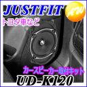 【UD-K120】carrozzeria カロッツェリア Pioneer パイオニアカースピーカー取付キット【コンビニ受取不可商品】