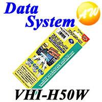 【VHI-H50W】Data System データシステムビデオ入力ハーネス【コンビニ受取不可商品】