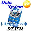 【DTA528】DateSystem  データシステムTVキット オートタイプ  トヨタ・ダイハツ用