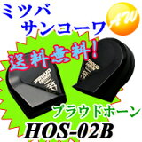 【HOS-02B】【プラウドホーン】【ホーン】【車用】【】ミツバサンコーワ MITSUBAプラウドホーン ブラック【05P01Mar15】
