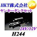 【メーカー欠品中】【H244】【ヤンキータンクセット 24V・12V用】【エアーホーン】【車用】HKT株式会社 (北原製作所)【コンビニ受取不可商品】