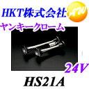 【クーポンで4%off】【HS21A】【ヤンキーホーン 24V用】【エアーホーン】【車用】HKT株式会社 (北原製作所)ヤンキー クローム【コンビニ受取不可商品】