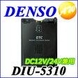 【セットアップ無し】【DIU-5310】DENSO デンソー株式会社 ETC 車載機四輪車専用 ETC車載器 (音声インターフェイスタイプ)アンテナ分離型 ブラック【コンビニ受取不可商品】