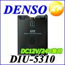 【セットアップ別】【DIU-5310】DENSO デンソー株式会社 ETC 車載機四輪車専用 ETC車載器 (音声インターフェイスタイプ)アンテナ分離型 ブラック DIU-5310【05P31Aug14】