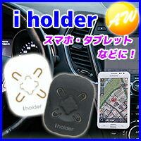 【iholder】【アイホルダー】【メール便で送料無料】スマートホン、タブレットなどに!多目的ホルダー