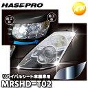 MRSHD-T02 車種専用マジカルアートリバイバルシート ヘッドライト用 RUSH J200系(2008.11〜2016.8) ハセプロ コンビニ受取対応