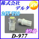 【D-977】【24V T10】株式会社デルタ高輝度 LED T10 24V ホワイト(2個入り)【コンビニ受取対応商品】