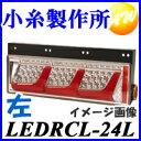 LEDRCL-24L小糸製作所 Koito大・中型トラック用(3連)オールLEDリアコンビネーションランプ 左側【コンビニ受取不可商品】
