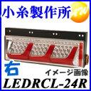 LEDRCL-24R小糸製作所 Koito大・中型トラック用(3連)オールLEDリアコンビネーションランプ 右側【コンビニ受取不可商品】