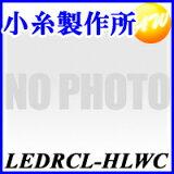 ��LEDRCL-HLWC�۾�������ꡡKoito�������˥���顼�������緿���ѡˡڥ���ӥ˼����Բľ��ʡ�