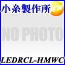 クーポンで3%off!5/30 13:59迄!【LEDRCL-HMWC】小糸製作所 Koitoウォー