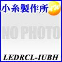 【LEDRCL-IUBH】小糸製作所 Koitoバックランプ用分岐ハーネス(いすゞ・UDトラックス用)【コンビニ受取不可商品】