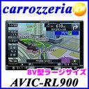 AVIC-RL900 Carrozzeria カロッツェリア カーナビ 8V型ワイドVGA AV一体型メモリーナビゲーション【コンビニ受取対応商品】