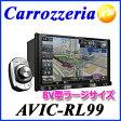 AVIC-RL99 Carrozzeria カロッツェリア 2DIN カーナビ 8V型ワイドVGA AV一体型メモリーナビゲーション【コンビニ受取対応商品】