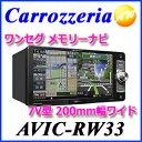 AVIC-RW33 Carrozzeria カロッツェリア 2DIN カーナビ 7V型ワイドVGA AV一体型メモリーナビゲーション 200mmワイドモデル【コンビニ受取対応商品】