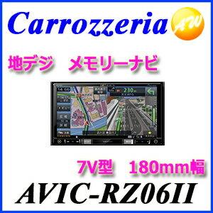 AVIC-RZ06II Carrozzeria カロッツェリア 2DIN カーナビ 7V型ワイドVGA AV一体型メモリーナビゲーション 180mm幅モデル【コンビニ受取対応商品】