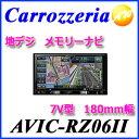 AVIC-RZ06II Carrozzeria カロッツェリア 2DIN カーナビ 7V型ワイドVGA AV一体型メモリーナビゲーション 180mm幅モデル【コ...