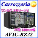 AVIC-RZ22 Carrozzeria カロッツェリア 2DIN カーナビ 7V型ワイドVGA AV一体型メモリーナビゲーション 180mm幅モデル【コンビニ受取対応商品】